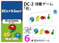 DC-3 順番ゲーム「花」