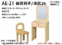AE-21 保育椅子<座高26>
