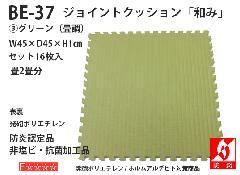 BE-37-�Bグリーン(畳調)ジョイントクッション「和み」