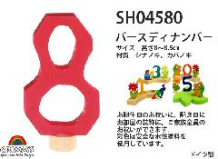 SH04580 バースディナンバー 8