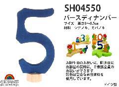 SH04550 バースディナンバー 5