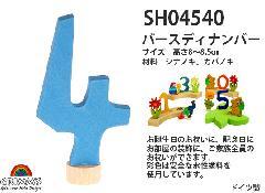 SH04540 バースディナンバー 4