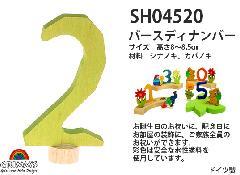 SH04520 バースディナンバー 2