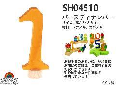 SH04510 バースディナンバー 1