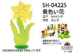 SH04225 バースディキャンドル 黄色い花