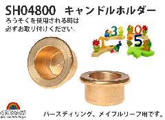 SH04800 バースデ-キャンドルホルダー
