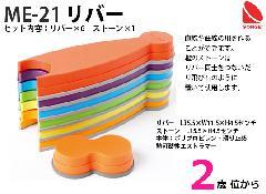 ME-21 リバー