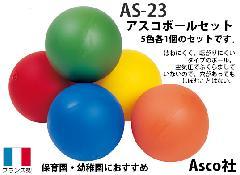 AS-23 アスコボール 5個セット