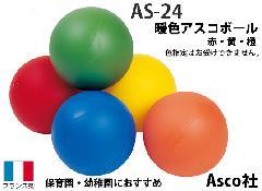 AS-24 アスコ暖色ボール1個
