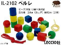 IL2102 ペルレ