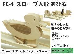 FE-4 スロープ人形 あひる
