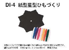 DI-4 紙型星型ひもづくり