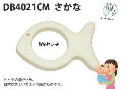 DB4021CM さかな(歯がため)
