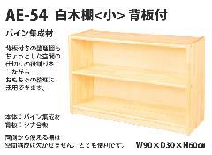AE-54 白木棚<小>背板付 室内家具・遊具