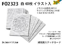 F02323 補充用ステッチカード 白40枚 イラスト入り
