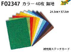 F02347 補充用ステッチカード カラー 40枚無地