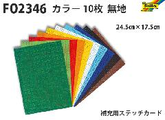 F02346 補充用ステッチカード カラー 10枚無地