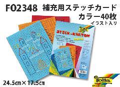 FO2348 補充用ステッチカード  カラー40枚 イラスト入