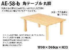 AE-58-b 角テーブル90×60 丸脚<H33> 室内家具・遊具