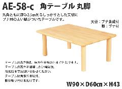 AE-58-c 角テーブル90×60 丸脚<H43> 室内家具・遊具