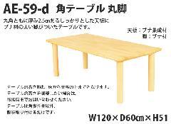 AE-59-d 角テーブル120×60 丸脚<H51> 室内家具・遊具