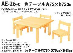 AE-26-c-75<H43>角テーブルW75×D75×H43�p