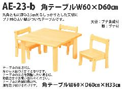 AE-23-b 角テーブル60<H33> 室内家具・遊具