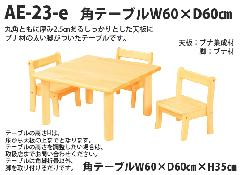 AE-23-e 角テーブル60<H35> 室内家具・遊具