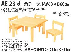AE-23-d 角テーブル60<H51> 室内家具・遊具