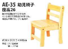 AE-35 幼児椅子<座高26>4才児用