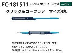 FC-181511 クリック&ゴーブラシ サイズ4 丸