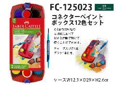 FC-125023 コネクターペイントボックス12色セット