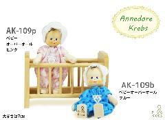 AK109p ベビーオーバーオールピンク(クレーブス人形)