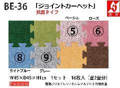 BE-36 ジョイントカーペット(抗菌タイプ)