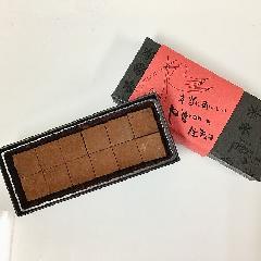 生チョコレート 小