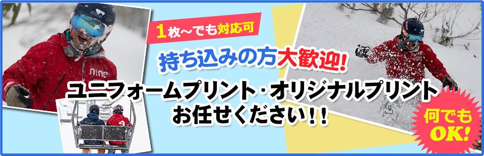 お持ち込みの方大歓迎 ユニフォームプリント・オリジナルプリントお任せください!!