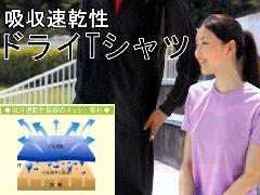 ドライTシャツ 00300-ACT