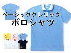 クレリックラインポロシャツ 00192-BCP