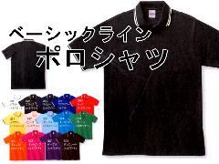 ベーシックラインポロシャツ 00191-BLP