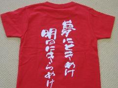 少年野球チームのご父兄のTシャツプリント