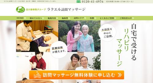 サイト制作事例 ラクエル訪問マッサージ