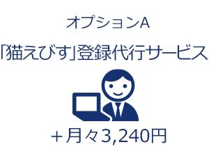 更新代行サービス 月々3,200円