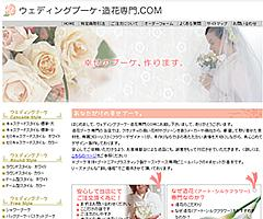 ウェディングブーケ・造花専門.COM 様