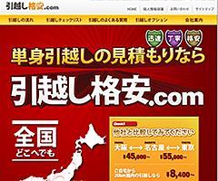 引越し格安.com 様