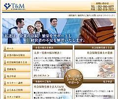 社会保険労務士法人T&M 様