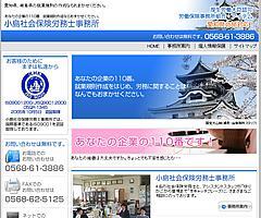小島社会保険労務士事務所 様