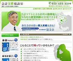 寺尾省介税理士事務所 様