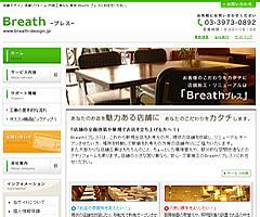 Breath(ブレス) 様