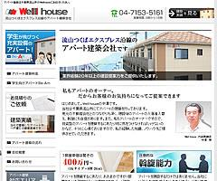 アパート建築専門 Well house (運営:中澤商店)
