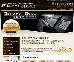 東京デザイン印刷.com